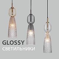 Новинки! Подвесные светильники Glossy от Eurosvet