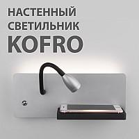 Новинка! Настенный светильник Kofro от Elektrostandard