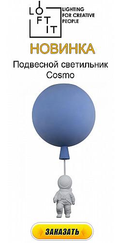 Подвесной светильник Cosmo 10044/250 Blue