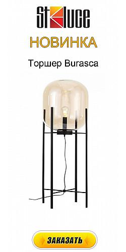 Торшер Burasca SL1050.525.01