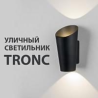 Новинка! Уличный светильник Tronc от Elektrostandard