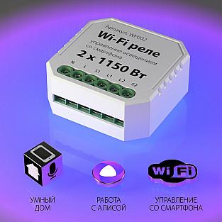 Wi-Fi реле 2 канала х 1150 Вт WF002