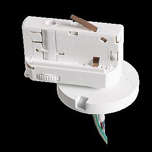 594076 Трековое крепление ASTA с 3-фазным адаптером к 05104x IP65 БЕЛЫЙ