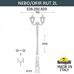 Наземный фонарь Rut E26.202.R20.BXF1R