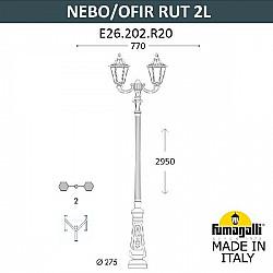 Наземный фонарь Rut E26.202.R20.VXF1R