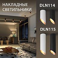 Новинки! Накладные светильники DLN114 и DLN115 от Elektrostandard