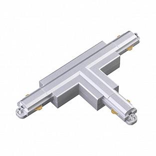 """135088 NT19 000 серебро Соединитель """"T"""" с токопроводом левый для однофазного шинопровода IP20 220V"""