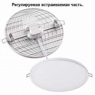 358144 NT19 000 белый Встраиваемый светильник IP20 LED 4000K 18W 85 - 265V MOON