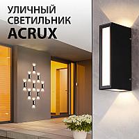 Новинка! Архитектурная светодиодная подсветка Acrux от Elektrostandard