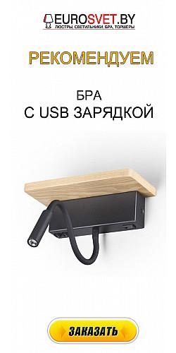 Бра с USB зарярдкой купить в Минске