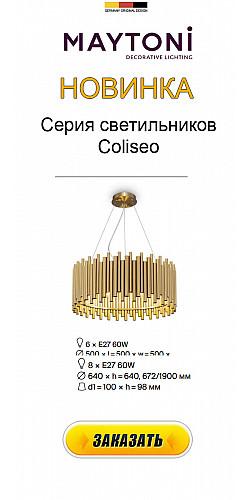 Подвесная люстра Coliseo MOD136PL-06BS