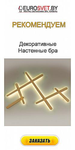 Декоративные настенные светильники купить в Минске