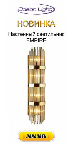 4854/4W HALL ODL_EX21 золото/стекло Настенный светильник EMPIRE
