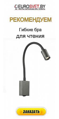 Гибкие бра для чтения купить в Минске