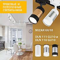 Новинки! Трековые светильники MIZAR и накладные светильники DLN110 и DLN111 от Elektrostandard