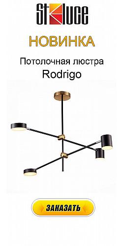 Потолочная люстра Rodrigo SL1604.432.04