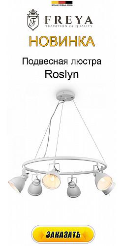 Подвесная люстра Roslyn FR4003PL-06W