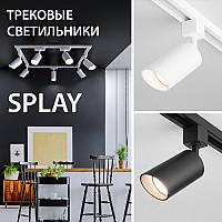 Новинки! Трековые светильники SPLAY GU10 от Elektrostandard