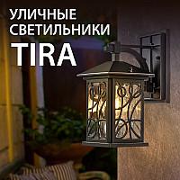 Новинки! Садово-парковые светильники серии Tira от Elektrostandard
