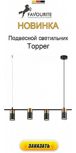 Подвесной светильник Topper 2825-4P