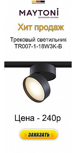 Трековый светильник TR007-1-18W3K-B Track Maytoni