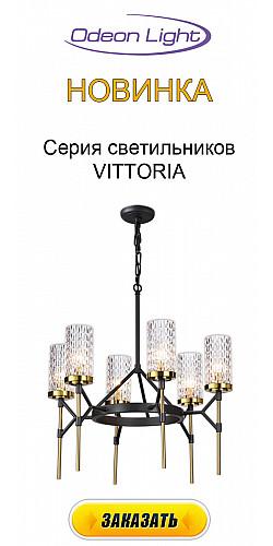 4225/6 MIDCENT Люстра IP20 6*E14 60W VITTORIA