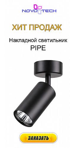 370417 NT19 190 черный Накладной светильник PIPE