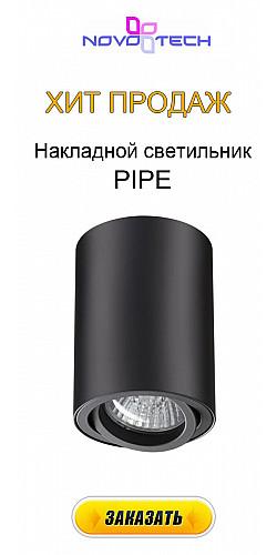 370418 NT19 193 черный Накладной светильник PIPE