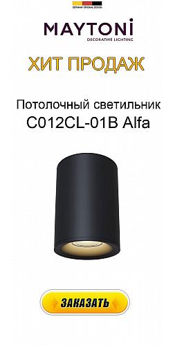 Потолочный светильник C012CL-01B Alfa Maytoni