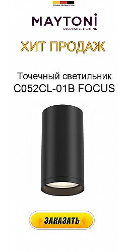Точечный светильник FOCUS S C052CL-01B Maytoni