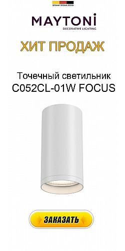 Точечный светильник FOCUS S C052CL-01W Maytoni