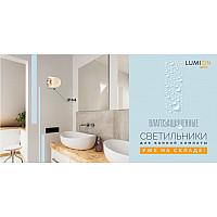 Новинки! Влагозащищенные светильники для ванной комнаты Lumion