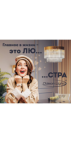 Люстры OdeonLight купить в Минске