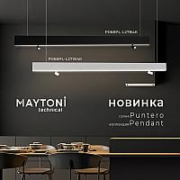 Новинка от Maytoni Technical - подвесные светильники серии Puntero