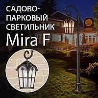 Новинка! Садово-парковый светильник на столбе MIRA F от Elektrostandard