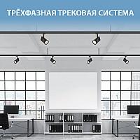 Трёхфазная трековая система от Elektrostandard