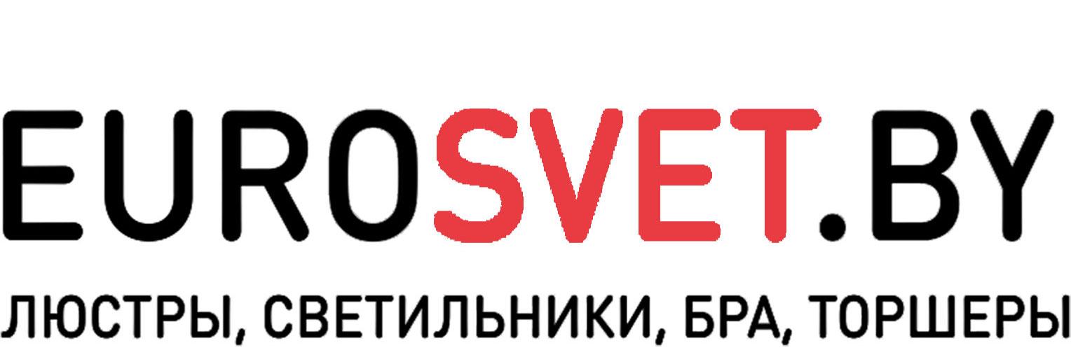 Eurosvet.by - светильники и люстры в Минске